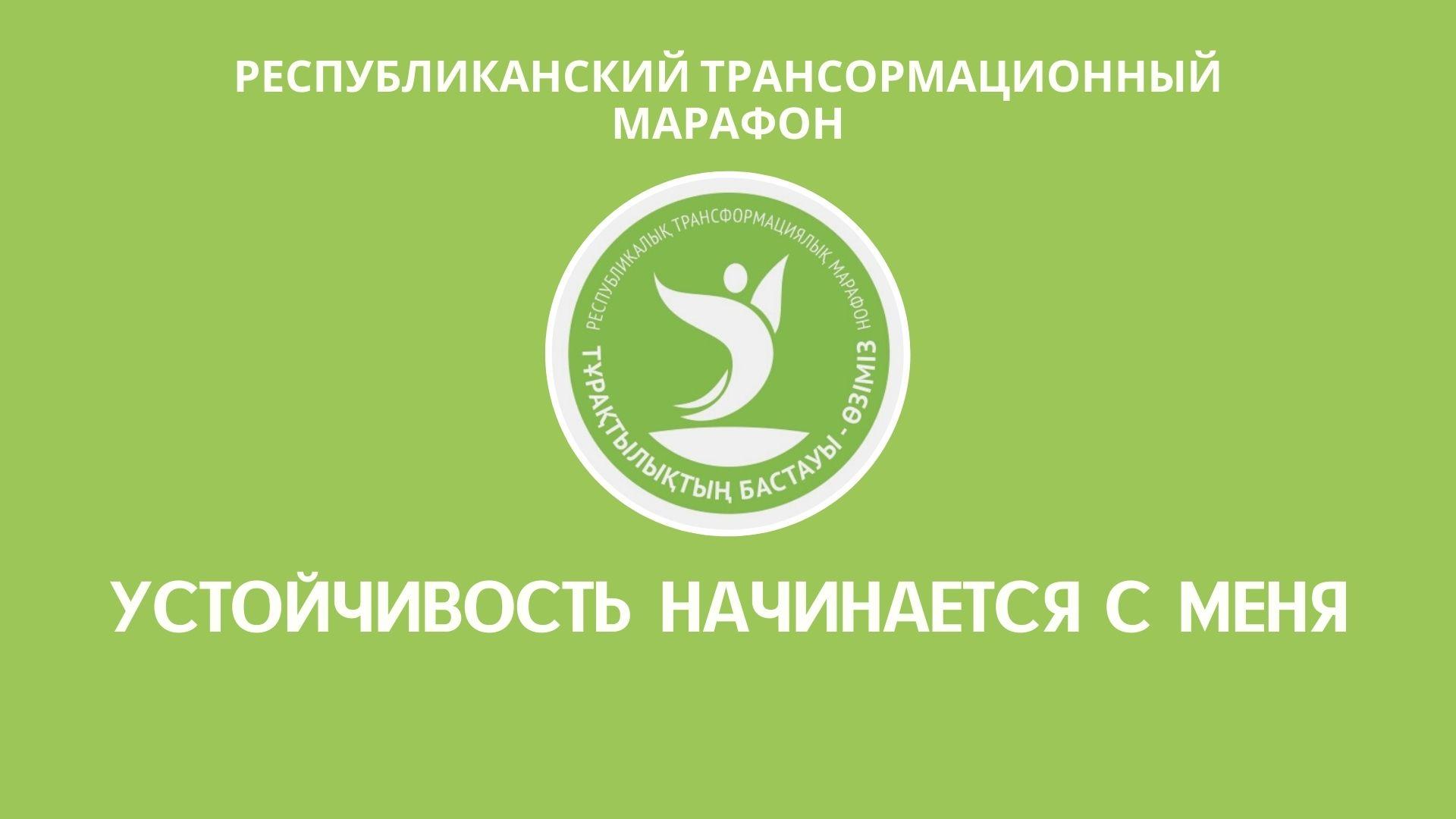 «Устойчивость начинается с меня» - приглашаем на марафон!