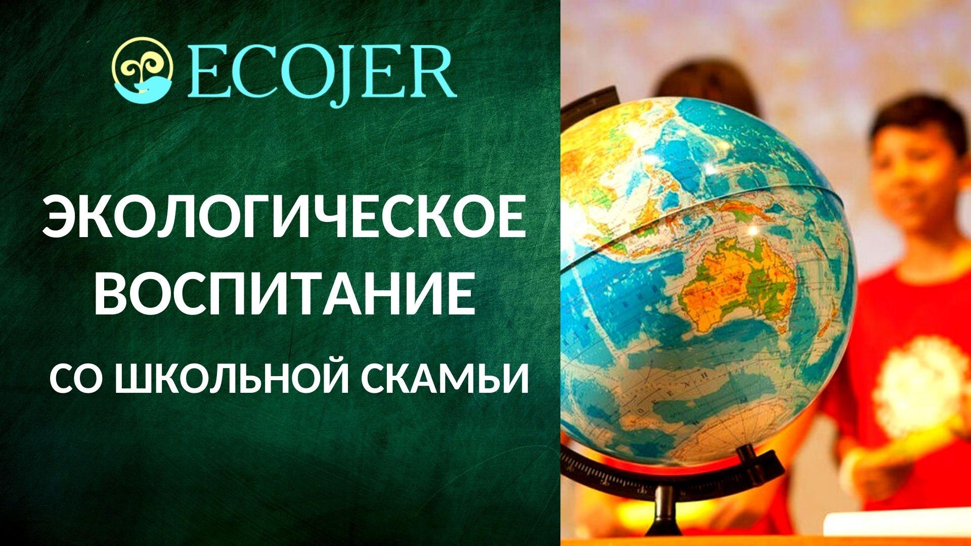 Экологическое воспитание со школьной скамьи /// телепроект